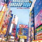 Lecture: La  Révolution arcade de Sega, de 1945 à nos jours